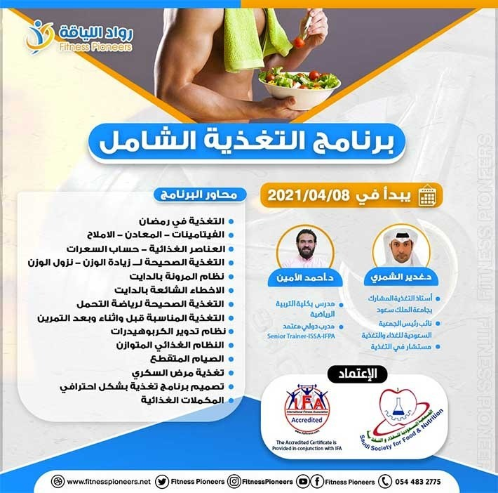 أفضل دورات التدريب الرياضي المعتمدة