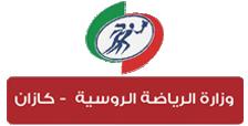 وزارة  الرياضة الروسية - كازان