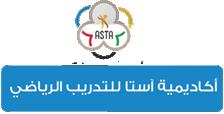 ASTA Academy