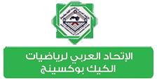 الاتحاد العربي لرياضات الكيك بوكسينج