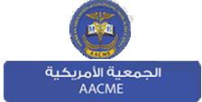 الجمعية الأمريكية للتعليم الطبي المستمر