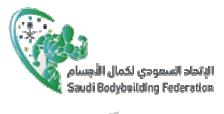 الإتحاد السعودي لكمال الأجسام