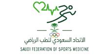 الاتحاد السعودي للطب الرياضي